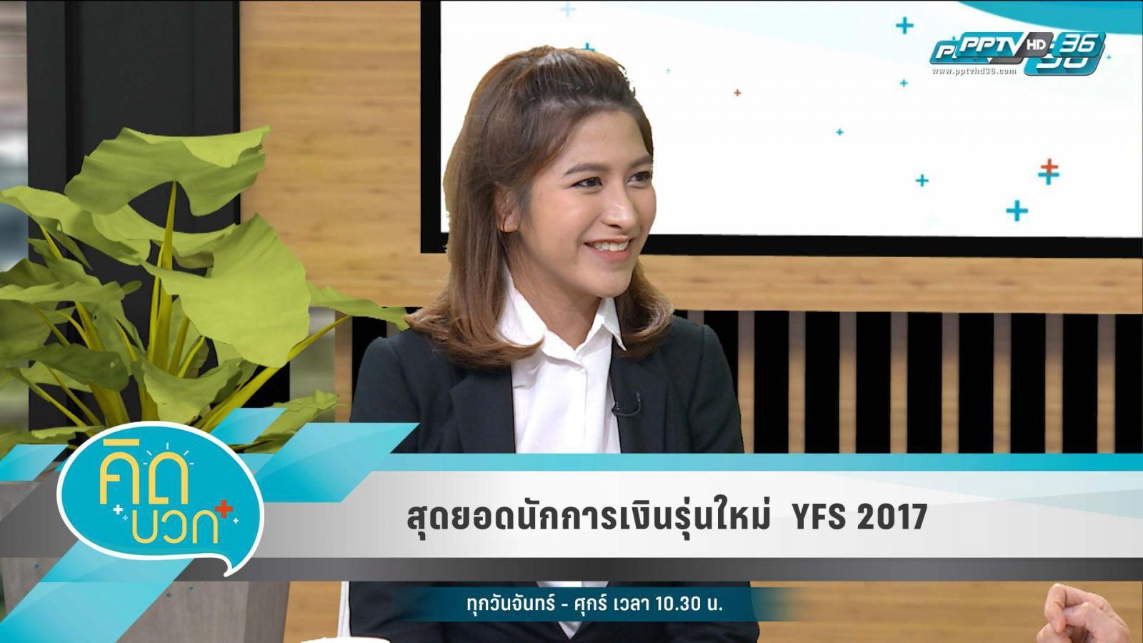 สุดยอดนักการเงินรุ่นใหม่  YFS 2017