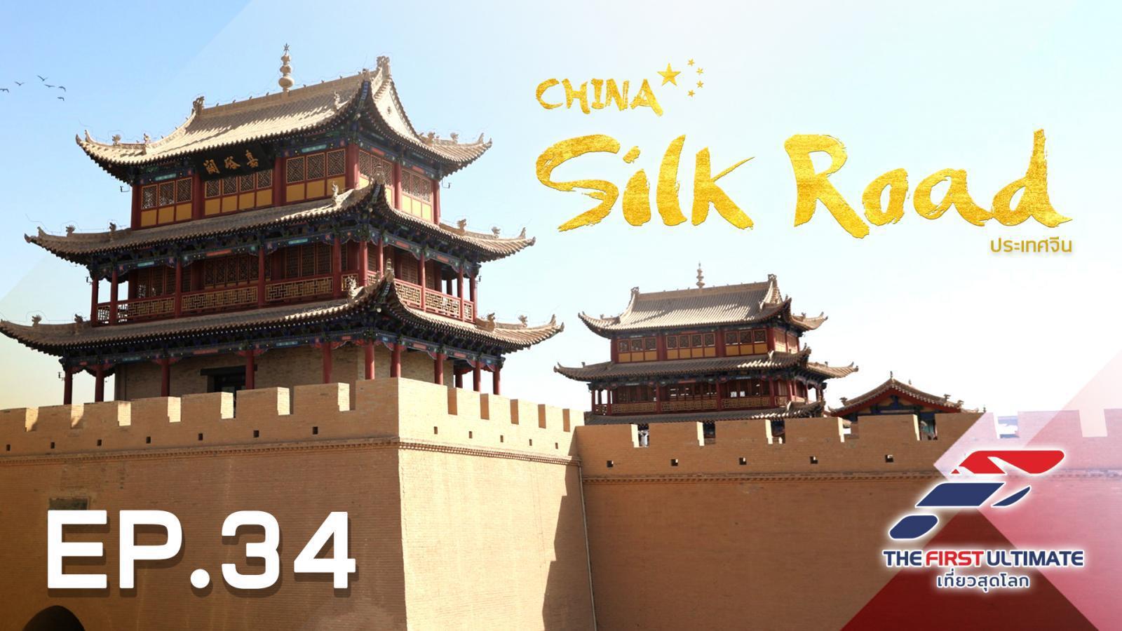 China Silk Road ตอน 2