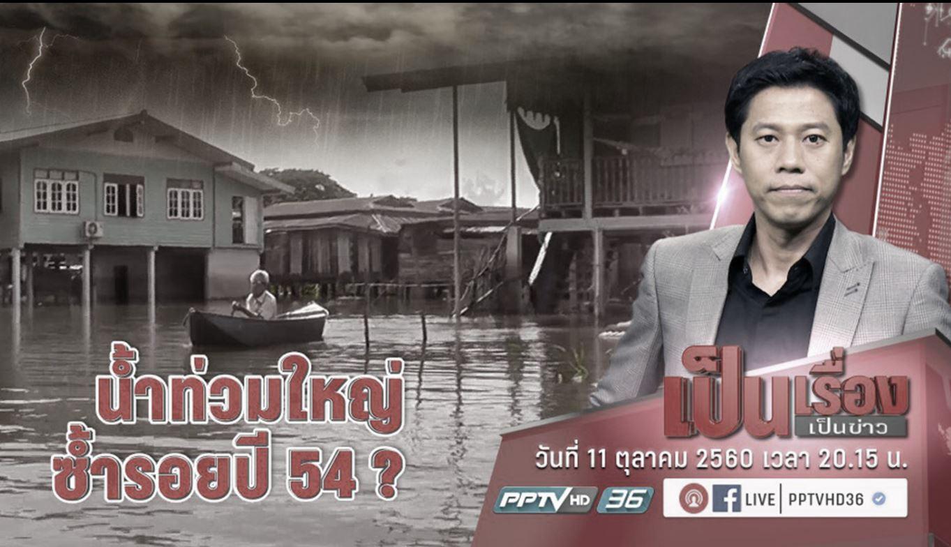 """เป็นเรื่อง! กรมชลฯ ลั่น """"เอาอยู่"""" ไม่ท่วมซ้ำปี 54 – นักวิชาการ สวน อย่า""""โลกสวย"""" เตือนพายุ 3 ลูกจ่อถล่มไทย"""