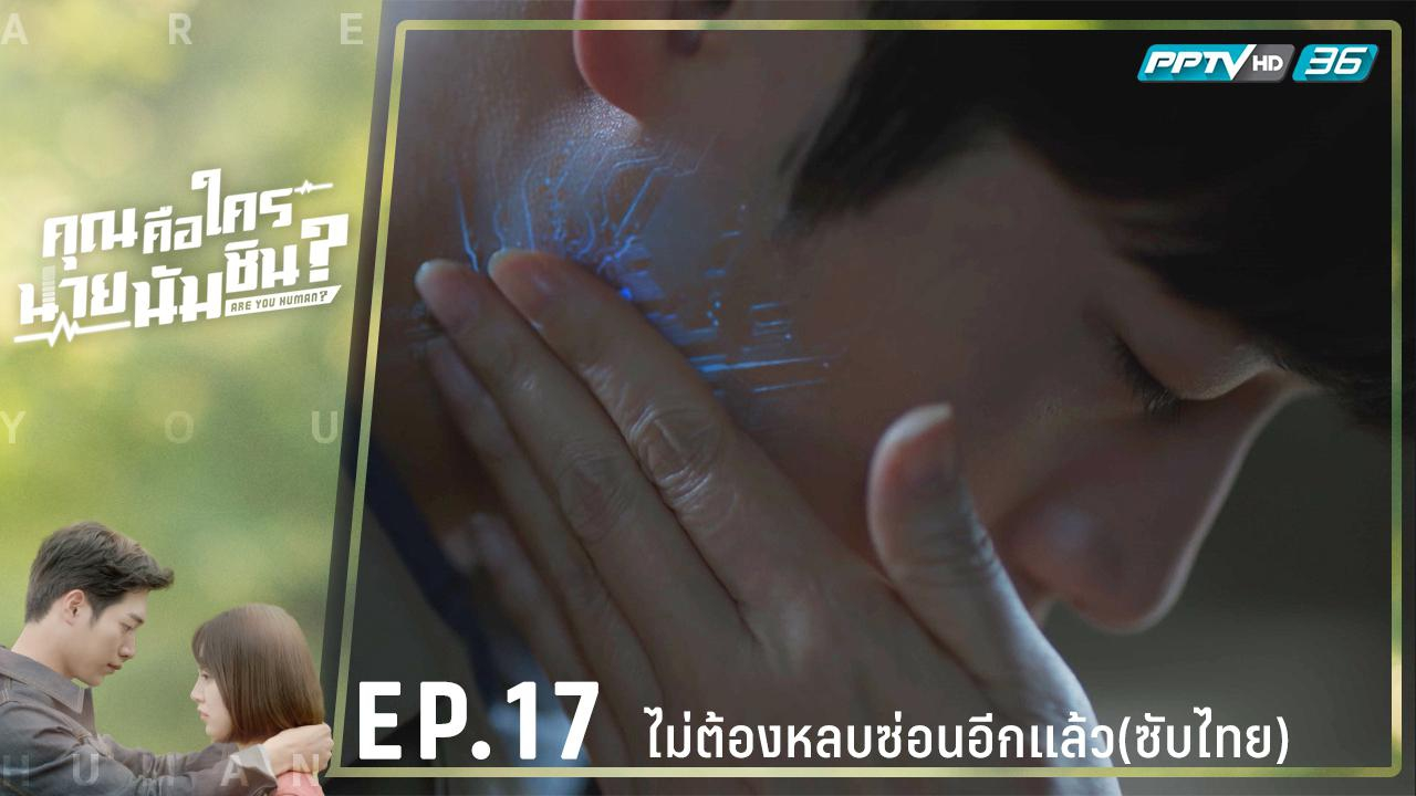 EP.17 ไม่ต้องหลบซ่อนอีกแล้ว (ซับไทย)