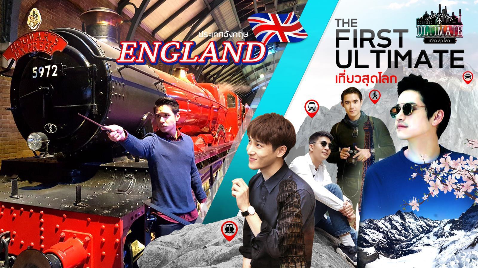 England ตอน 4