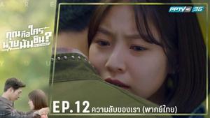 EP.12 ความลับของเรา (พากย์ไทย)