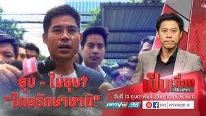 """""""สดศรี"""" ชี้ กกต.ชงยุบ """"ไทยรักษาชาติ"""" เข้าข่ายปฏิปักษ์ต่อการปกครอง ถือว่าร้ายแรงที่สุดในการเมืองไทย"""