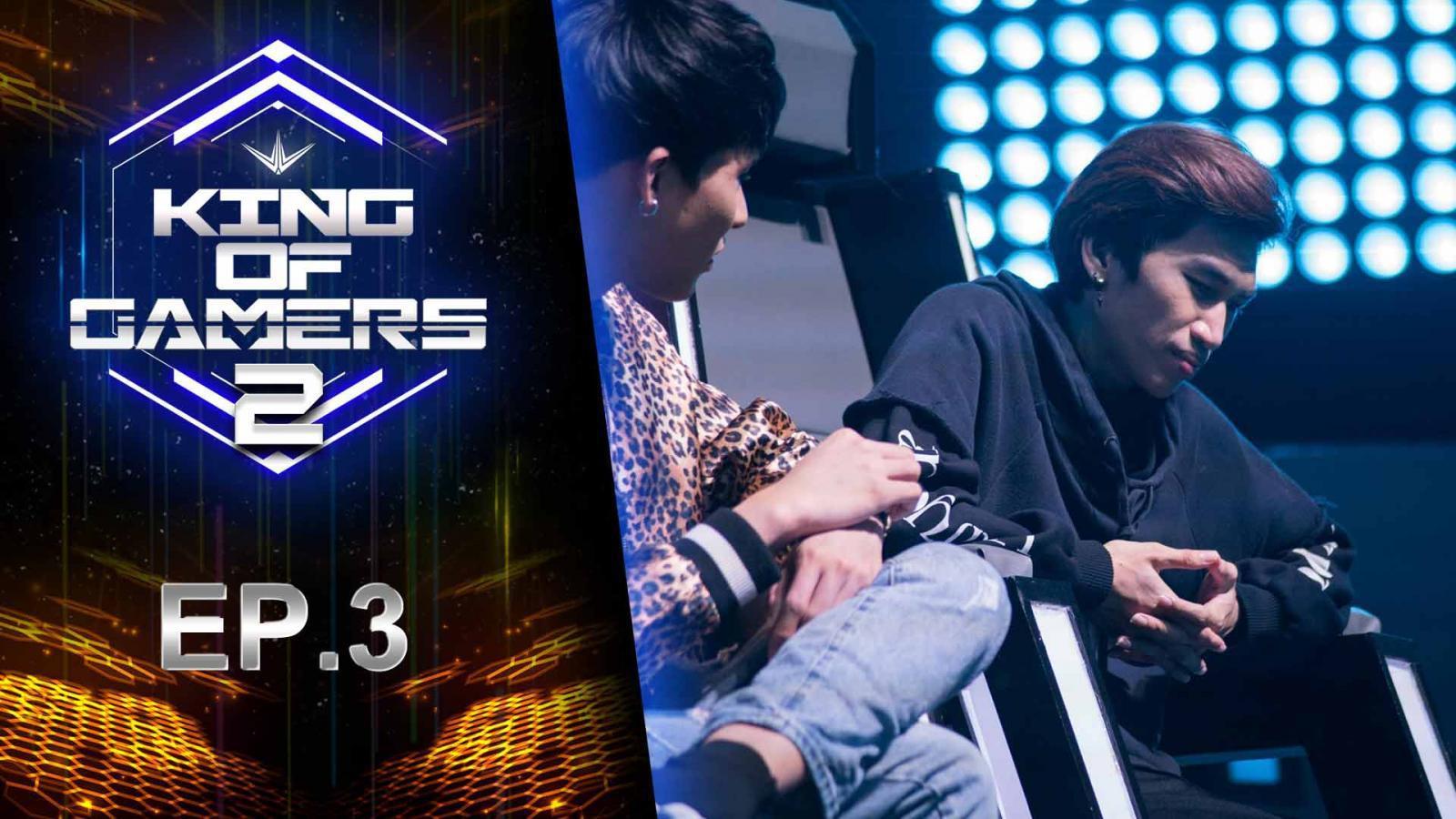 King of Gamers ซีซั่น 2 EP.3