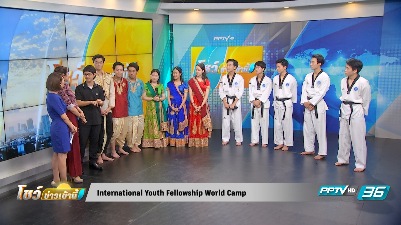 International Youth Fellowship World Camp - โชว์รูม36 21 กันยายน 2559