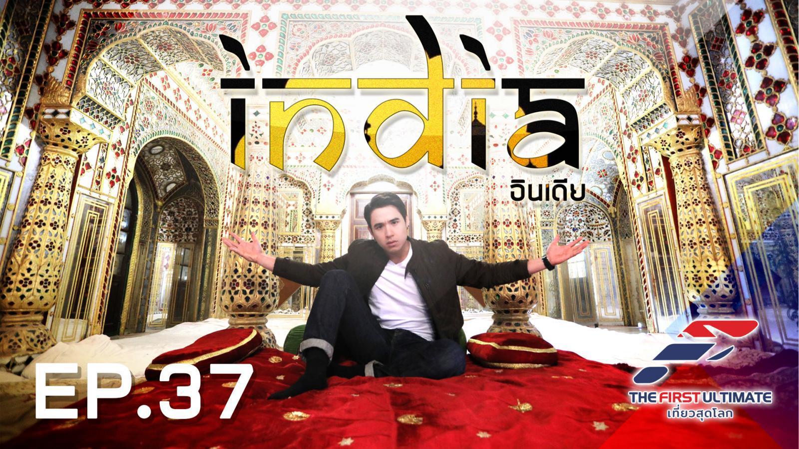 India ตอน 1