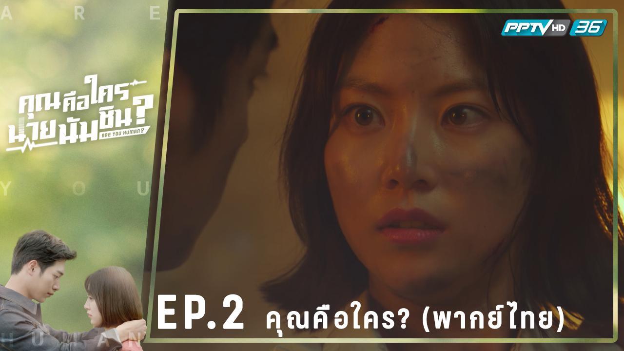 EP.2 คุณคือใคร? (พากย์ไทย)