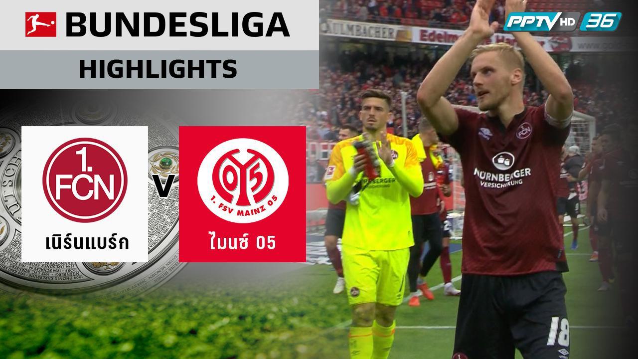 ไฮไลท์ Bundesliga   เนิร์นแบร์ก 1-1 ไมนซ์ 05    1 ก.ย. 61