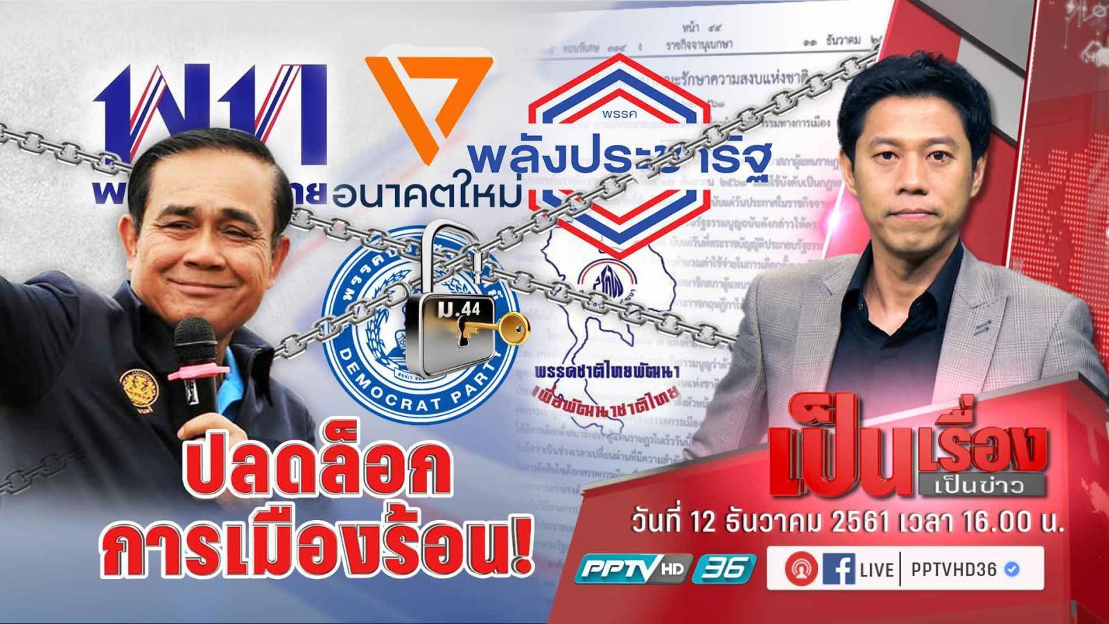 """""""ส.พระปกเกล้า"""" ชี้ คนไทยส่วนใหญ่ยังไม่รู้มี """"ส.ส.กี่คน"""""""