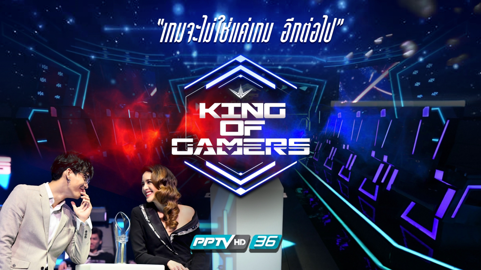 King of Gamers EP.11