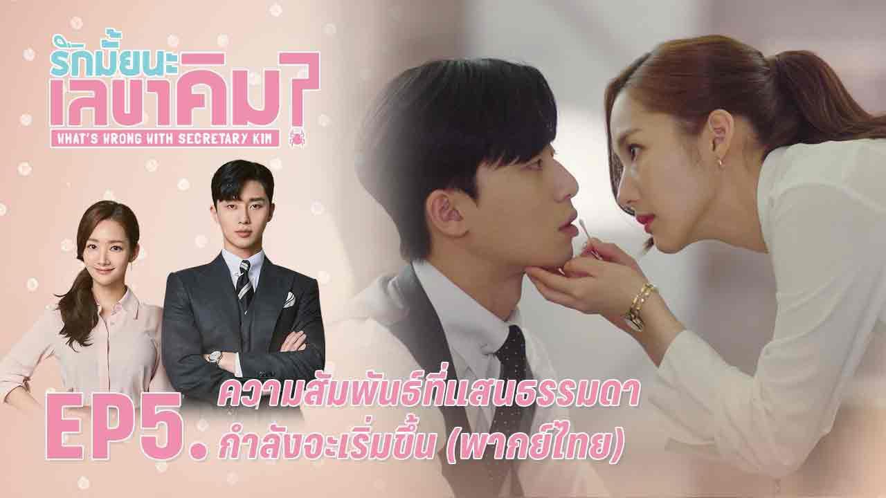 EP.5 ความสัมพันธ์ที่แสนธรรมดากำลังจะเริ่มขึ้น (พากย์ไทย)