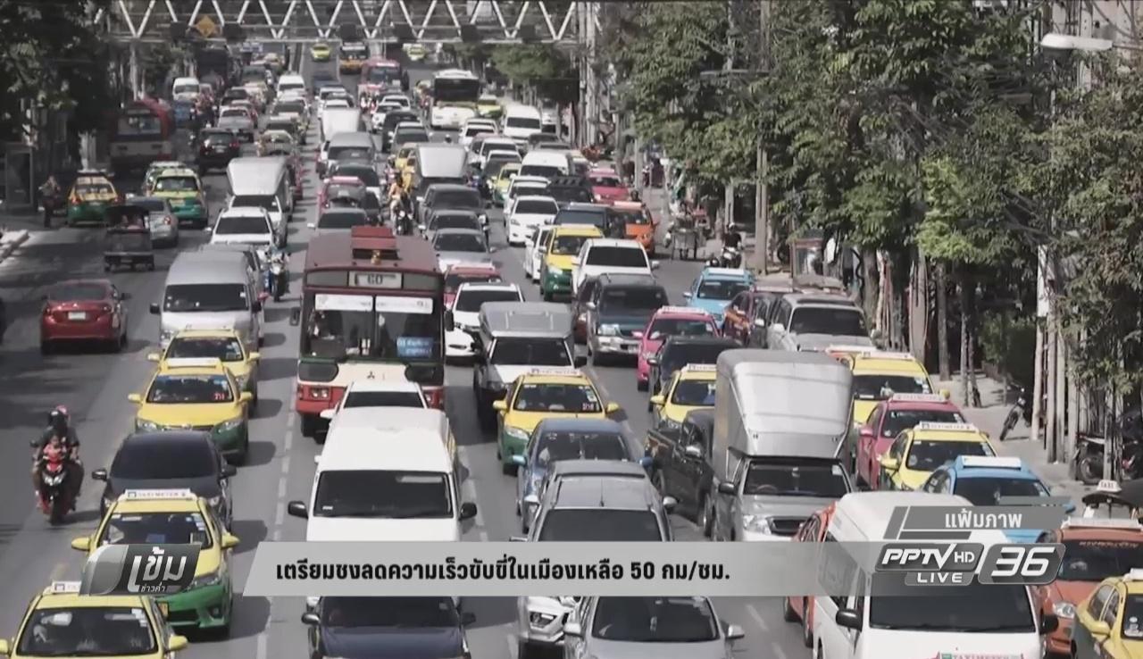 เตรียมชงลดความเร็วขับขี่ในเมืองเหลือ 50 กม/ชม.