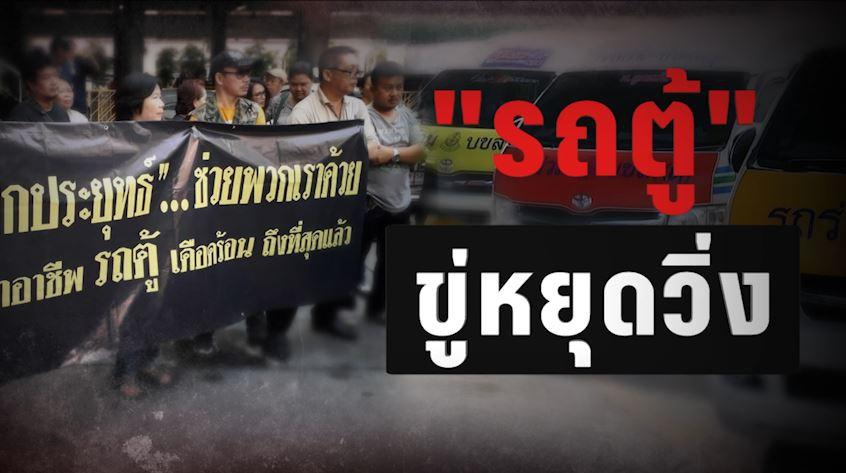 """""""วินรถตู้"""" ขีดเส้น 31 มี.ค. หยุดวิ่งทั่วไทย ประท้วงกฏเหล็กจัดระเบียบ โอดต้องขายรถทิ้งประทังชีวิต"""