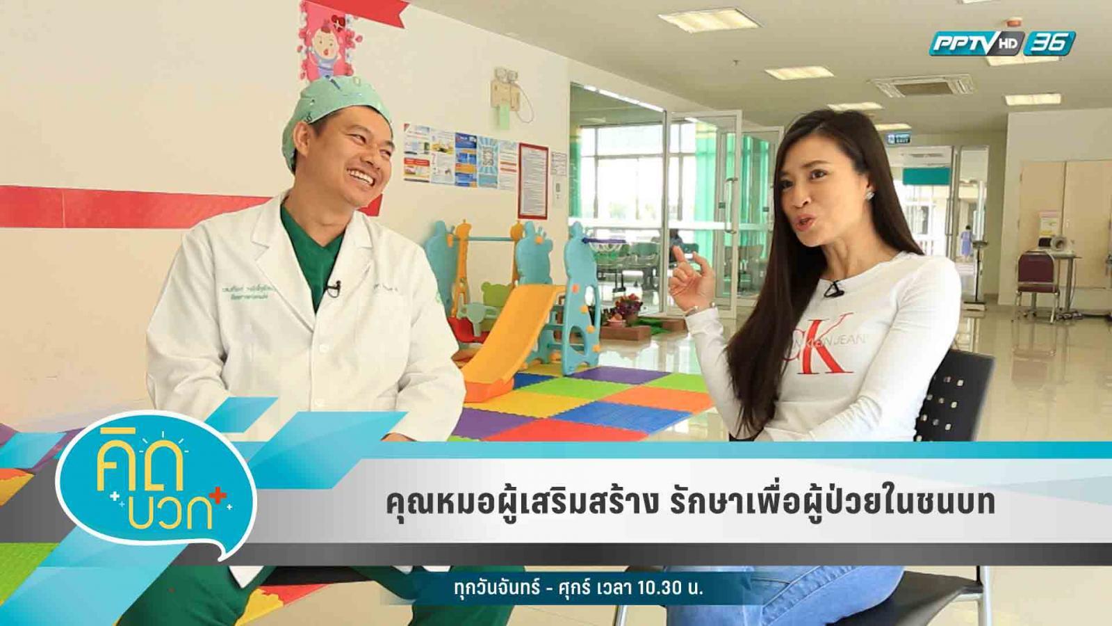 คุณหมอผู้เสริมสร้าง รักษาเพื่อผู้ป่วยในชนบท