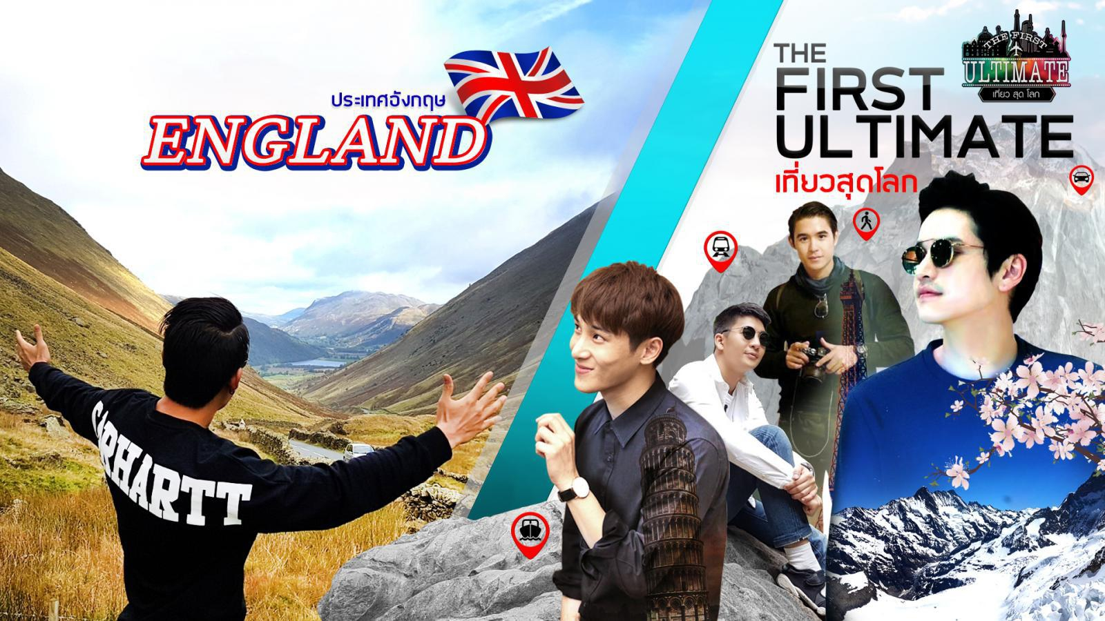 England ตอน 2