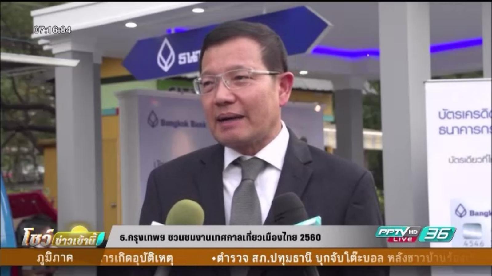 ธนาคารกรุงเทพ ร่วมกับการท่องเที่ยวแห่งประเทศไทย จัดงานเทศกาลเที่ยวเมืองไทย2560