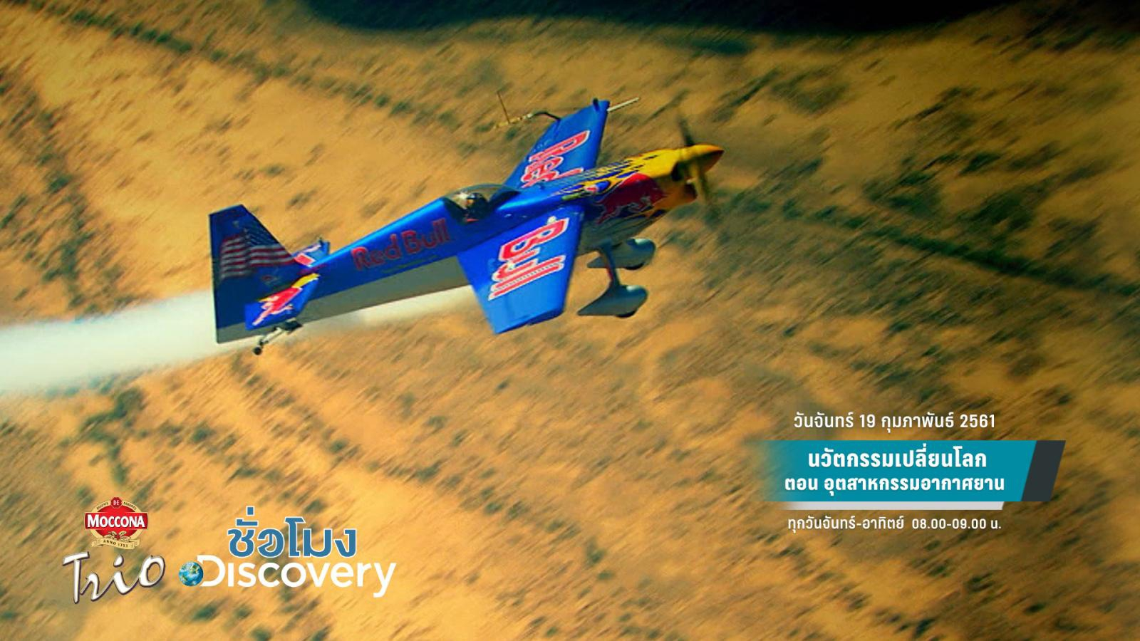 ชั่วโมง Discovery ตอน นวัตกรรมเปลี่ยนโลก