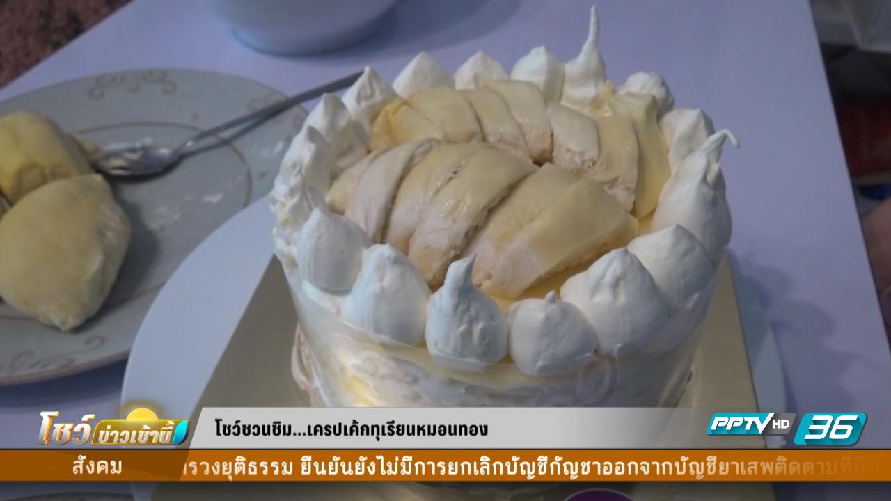 เครปเค้กทุเรียนหมอนทอง - โชว์ชวนชิม 5 กันยายน 2559