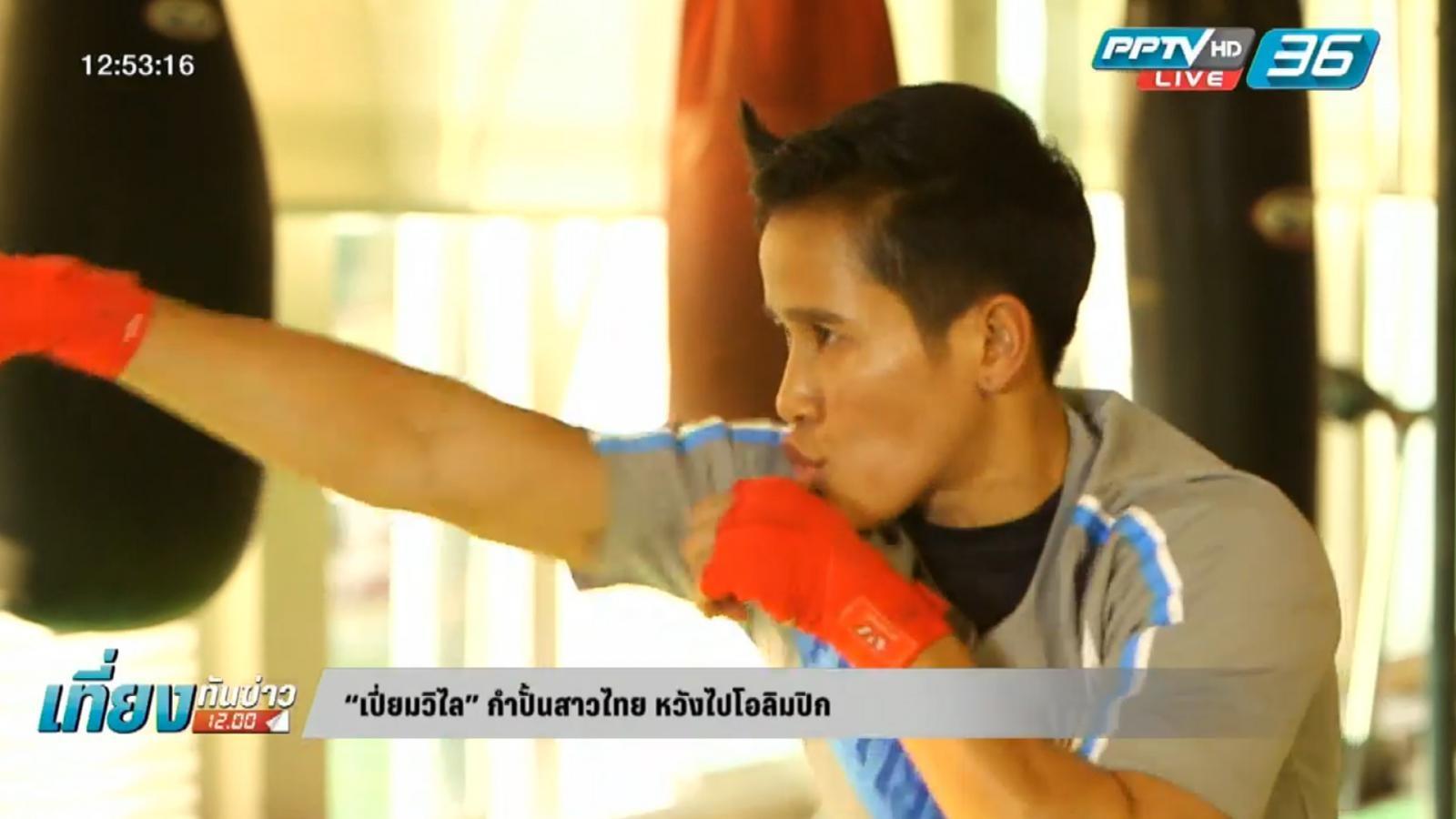 """""""เปี่ยมวิไล"""" กำปั้นสาวไทย หวังไปโอลิมปิก"""