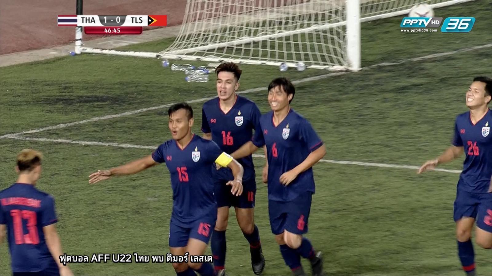 ศฤงคาร โขกประตูชัย ทีมชาติไทย เอาชนะ ทีมชาติติมอร์-เลสเต 1-0