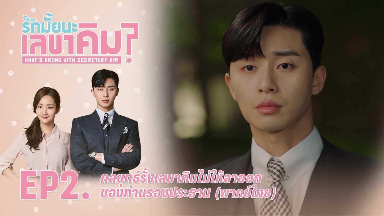 EP.2 กลยุทธ์รั้งเลขาคิมไม่ให้ลาออก ของท่านรองประธาน (พากย์ไทย)