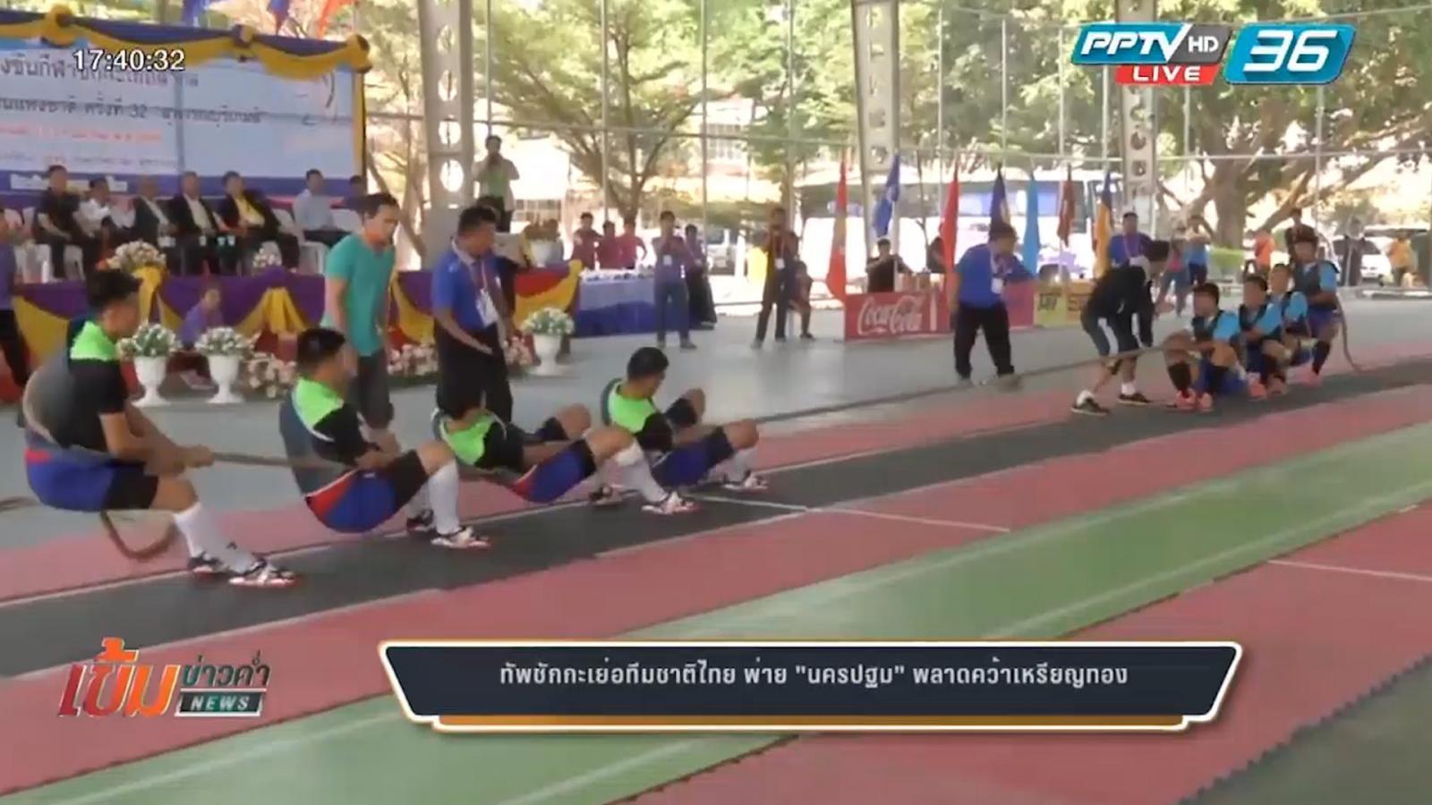 """ทัพชักเย่อทีมชาติไทย พ่ายพลิกล็อก พลาดคว้าทอง """"สุพรรณบุรีเกมส์"""""""