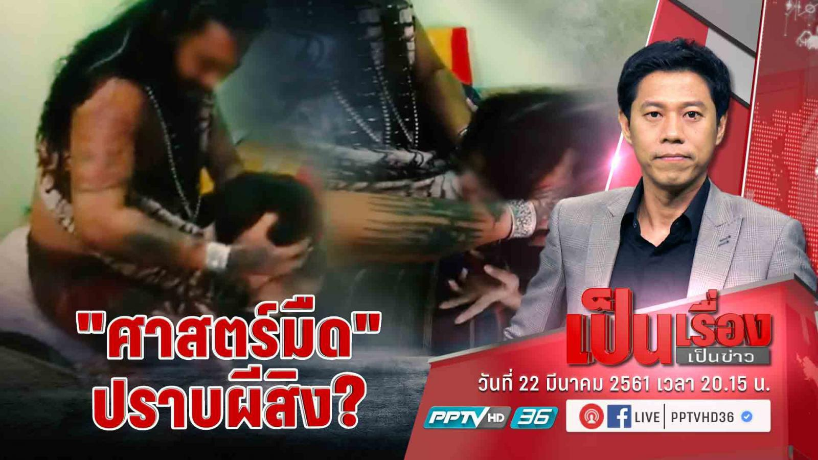 """โกอินเตอร์! """"มหามุนีโต"""" โว """"ฤาษีไทย""""ปราบผีได้ทั่วโลก เพราะเวทมนตร์คาถาไร้พรมแดน"""