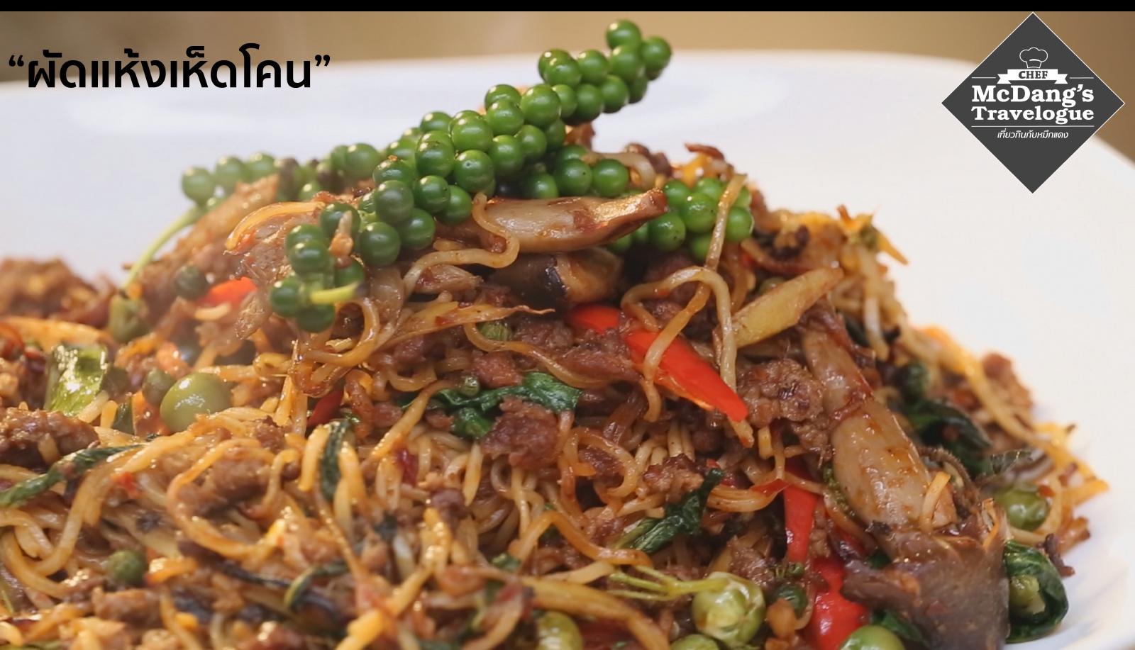 กาญจนบุรีเมืองน่าเที่ยวอาหารน่าทาน