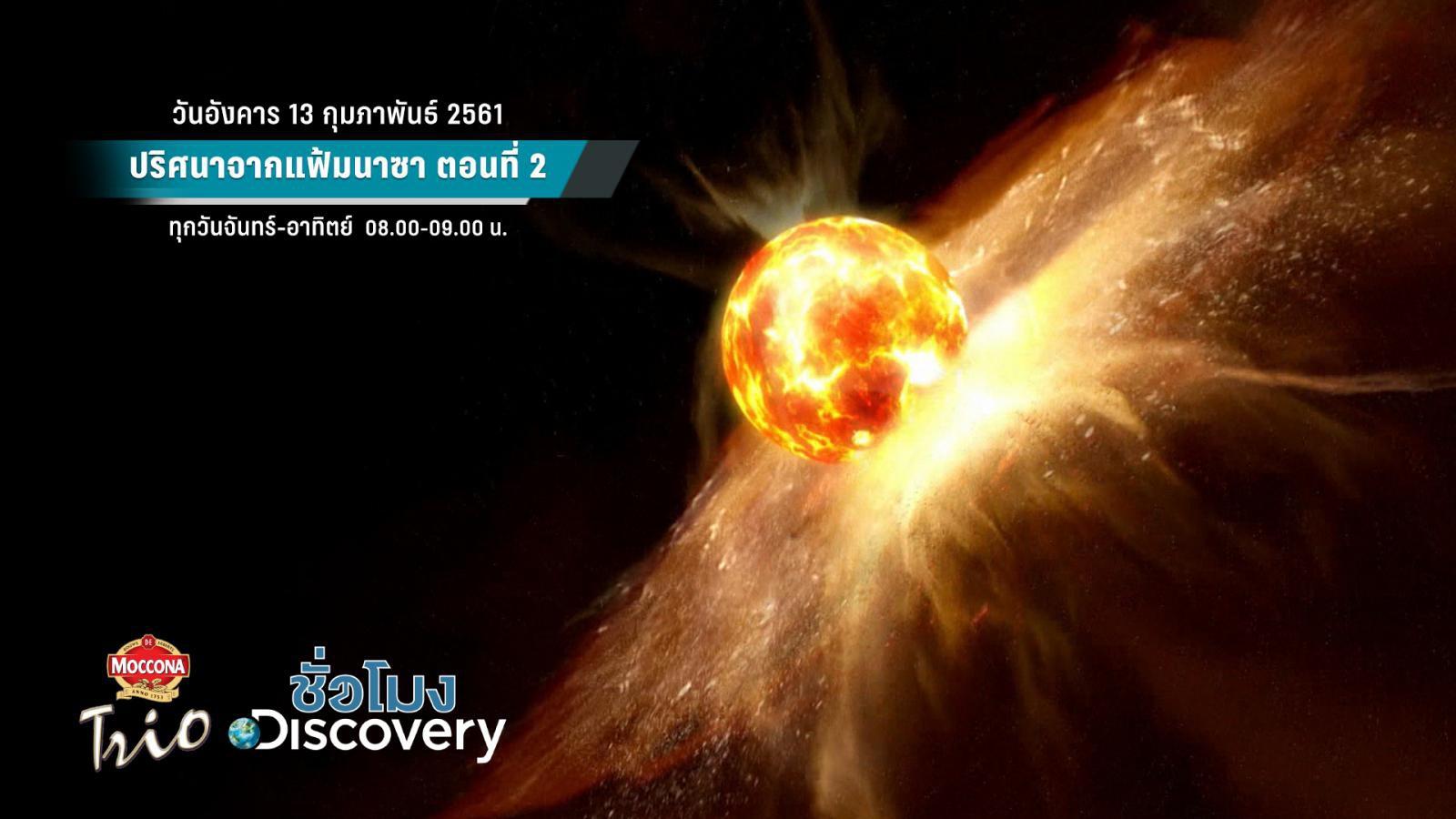 ชั่วโมง Discovery  ตอน ปริศนาจากแฟ้มนาซา2