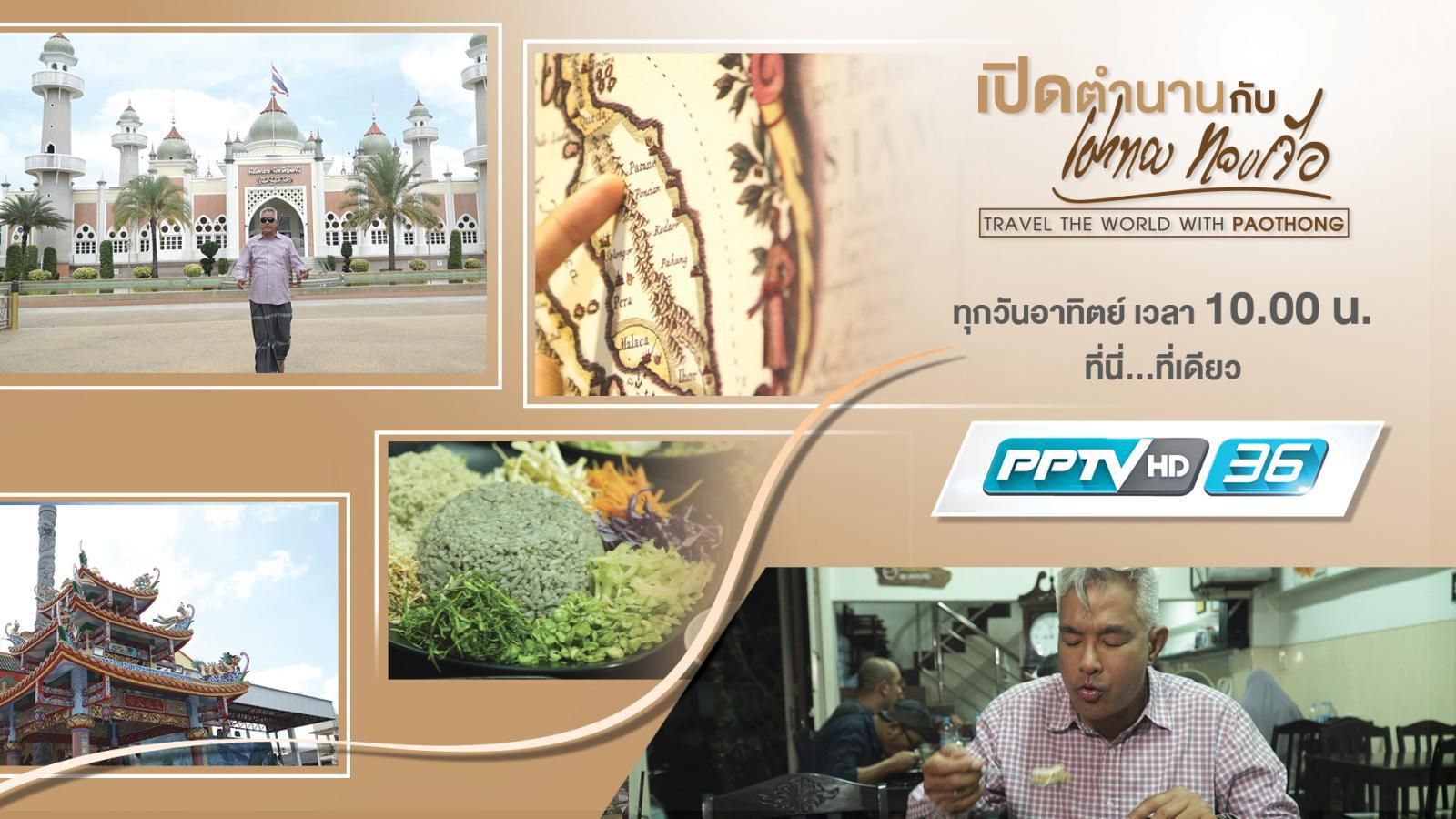 จังหวัดปัตตานี ประเทศไทย