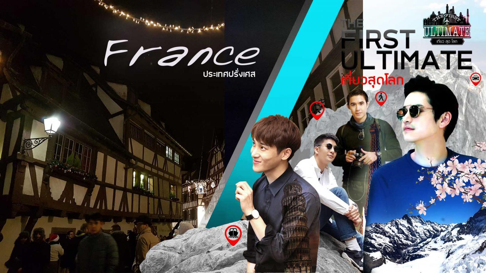 France ตอน 3