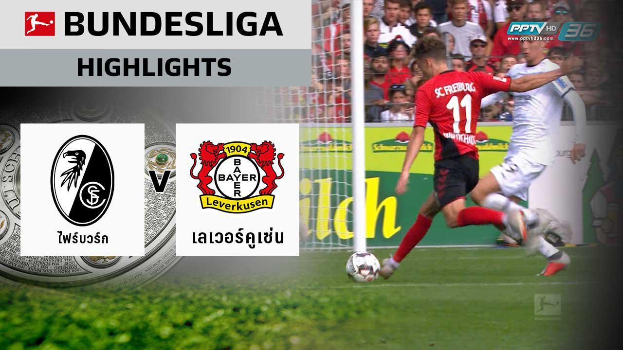 ไฮไลท์ #บุนเดสลีกา | ไฟร์บวร์ก 0 - 0 ไบเออร์ เลเวอร์คูเซ่น | 7 ต.ค. 61