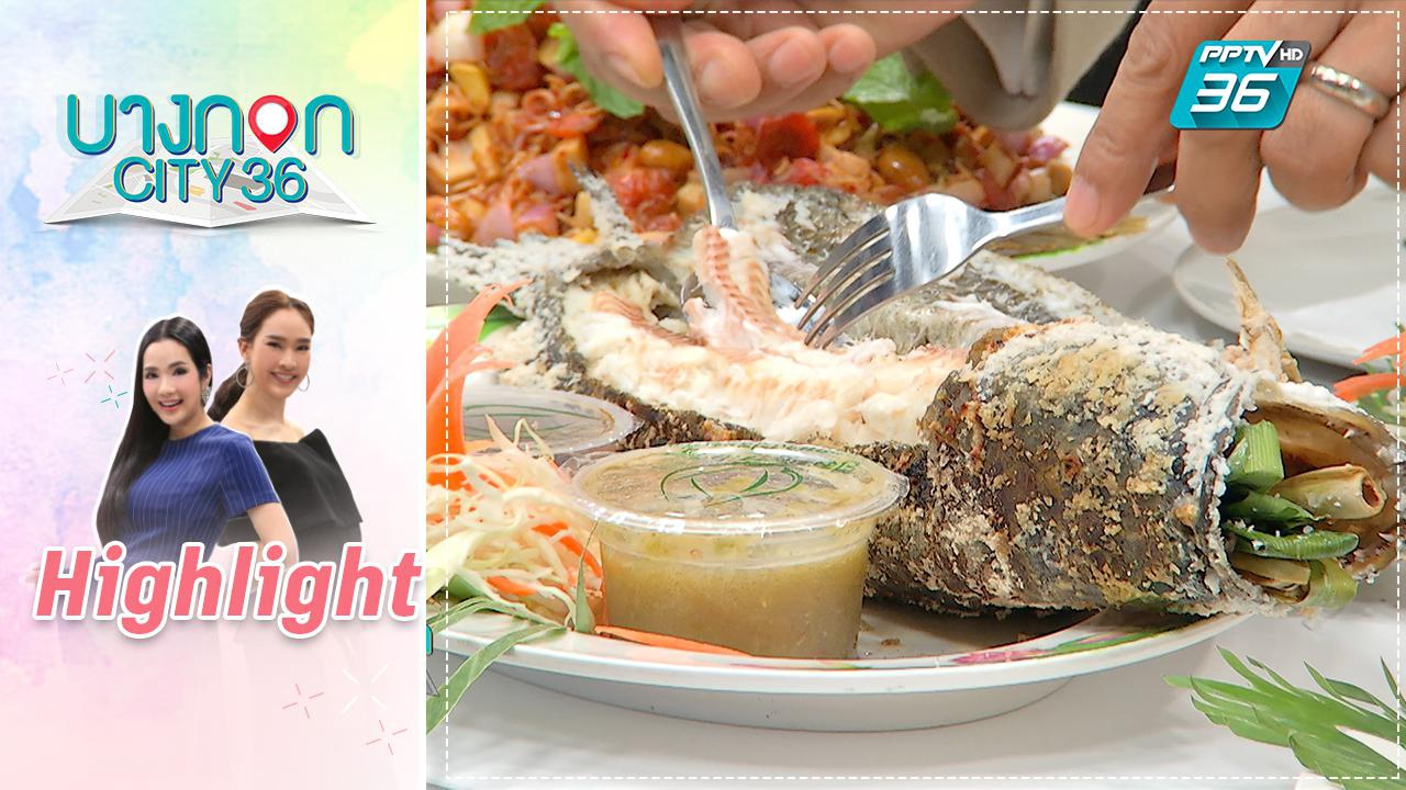 มื้อนี้อะไรก็ได้สไตล์เชฟเคน : พาเหรดเมนูปลาจากร้านอิ่มปลาเผา