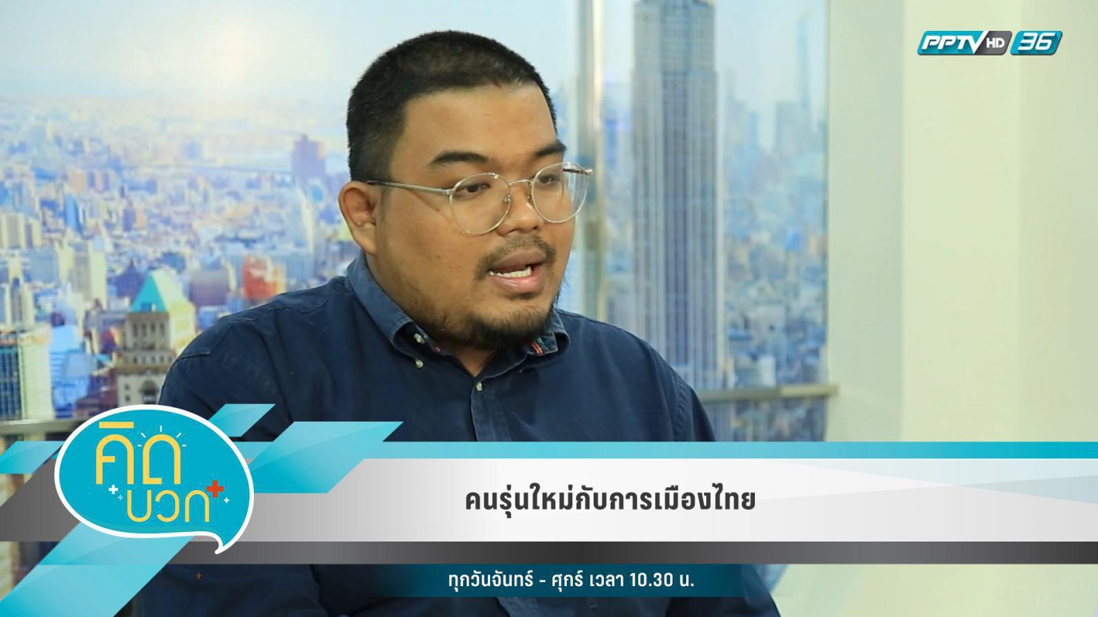 คนรุ่นใหม่กับการเมืองไทย