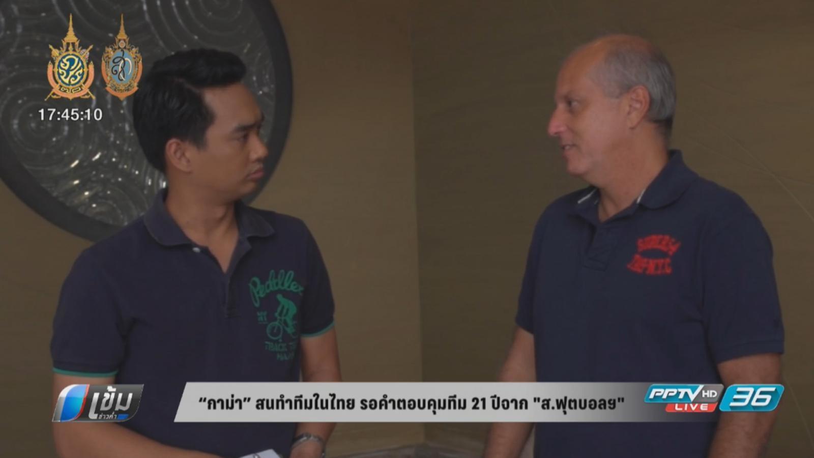 """""""กาม่า"""" สนทำทีมในไทย รอคำตอบคุมทีม 21 ปีจาก """"ส.ฟุตบอลฯ"""""""