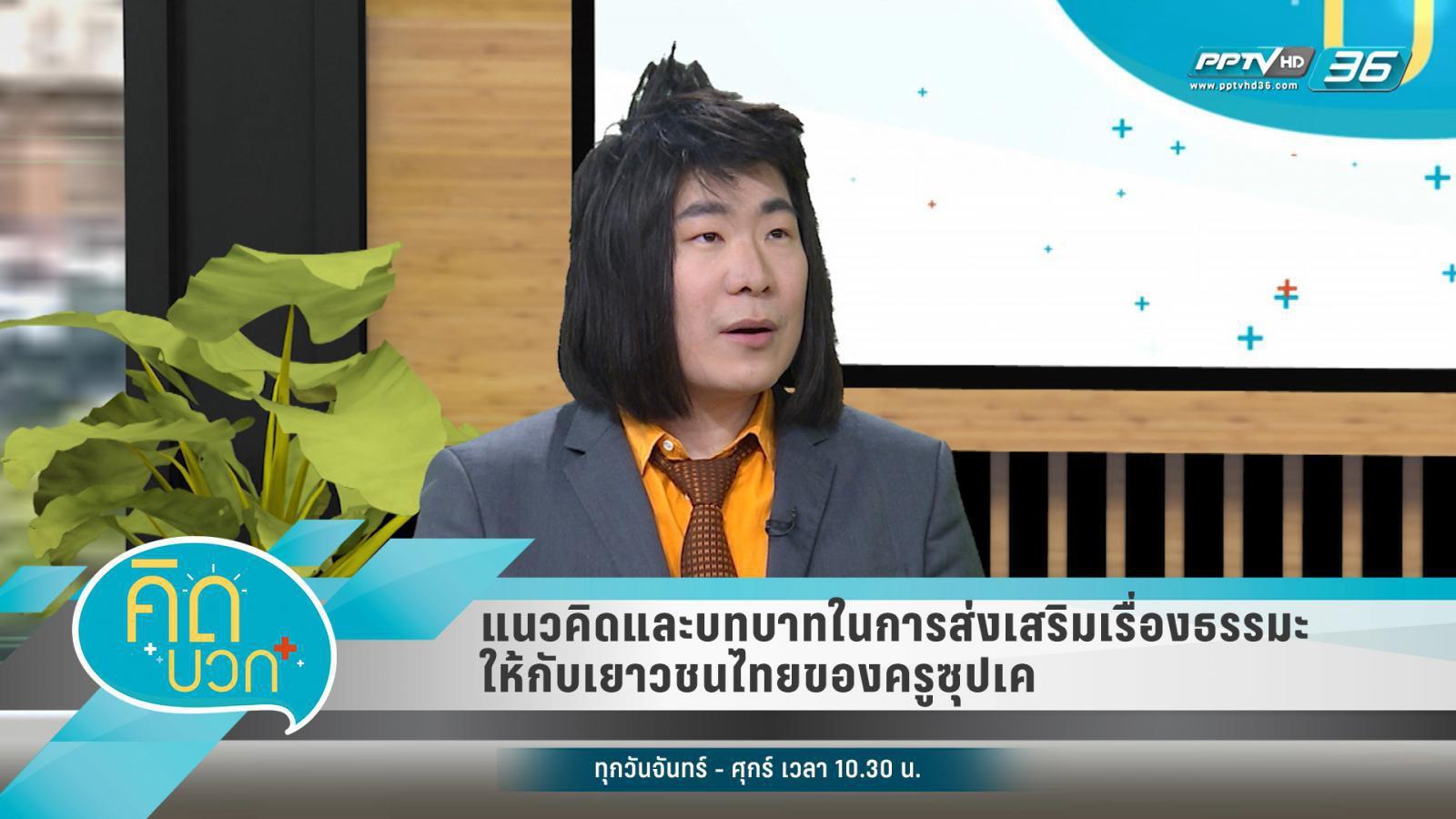 แนวคิดและบทบาทในการส่งเสริมเรื่องธรรมะให้กับเยาวชนไทยของครูซุปเค