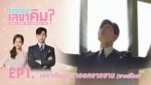 EP.1 เลขาคิมขอลาออกจากงาน (พากย์ไทย)