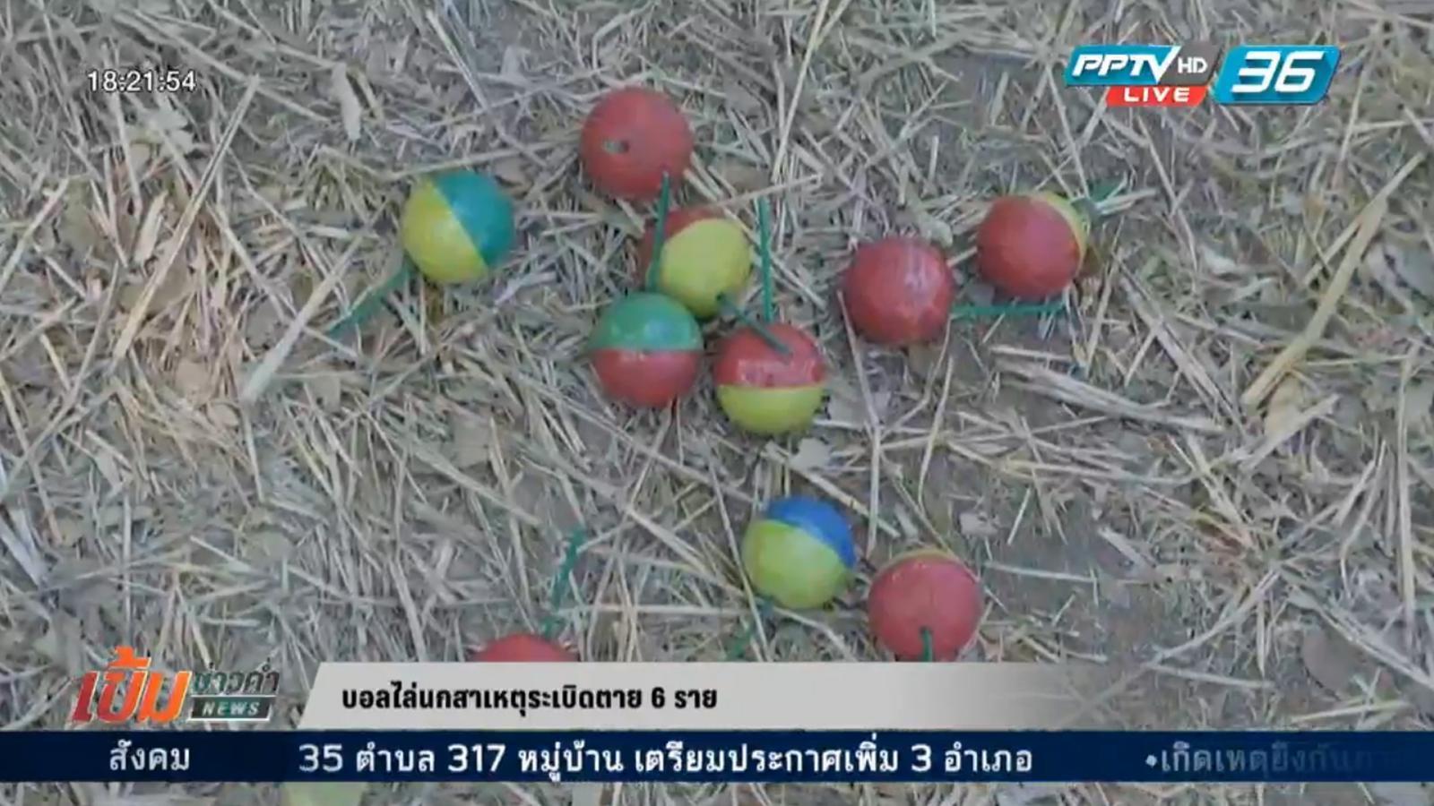 บอลไล่นกสาเหตุระเบิดตาย 6 ราย