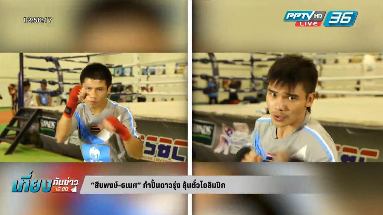 """เส้นทางกำปั้นไทย สู่ โอลิมปิก : """"สืบพงษ์-ธเนศ"""" กำปั้นดาวรุ่ง ลุ้นตั๋วโอลิมปิก"""