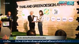รางวัล ผลิตภัณฑ์ไทยเป็นมิตรต่อสิ่งแวดล้อม