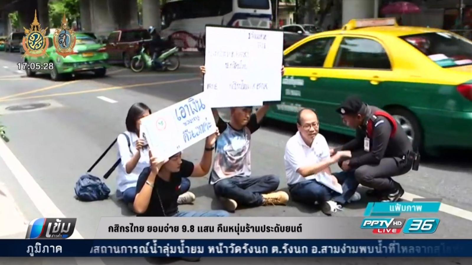 กสิกรไทย ยอมจ่าย 9.8 แสน คืนหนุ่มร้านประดับยนต์ ถูกโจรกรรมไซเบอร์