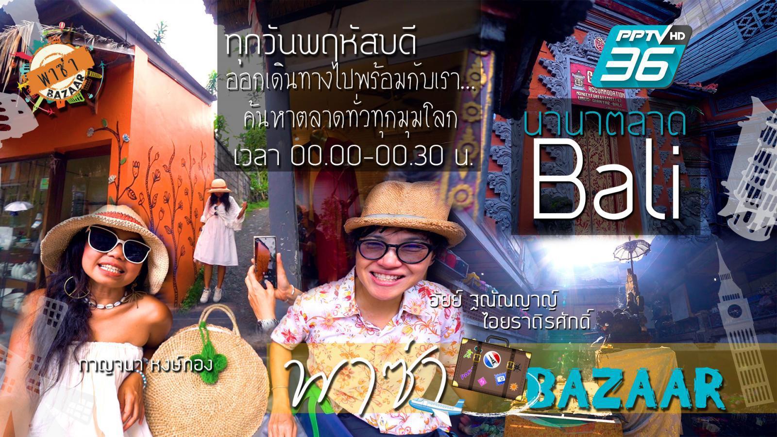 นานาตลาด Bali