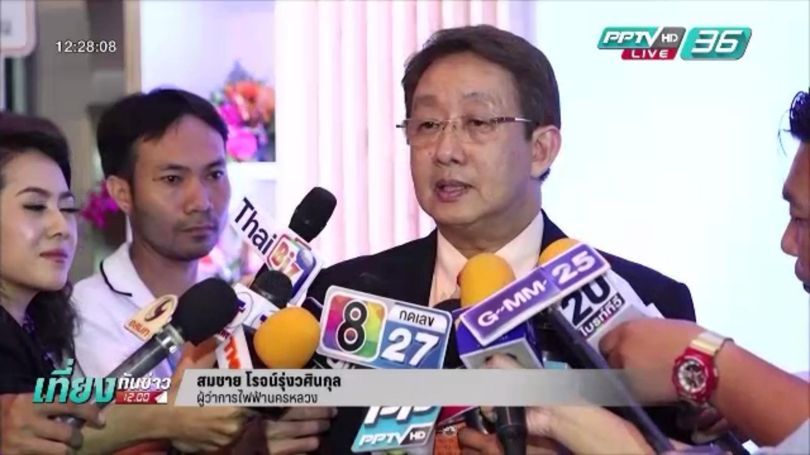 """การไฟฟ้านครหลวง จัดงาน Together for Sustainability """"ร่วมกัน ก้าวไกล สังคมไทยยั่งยืน"""""""