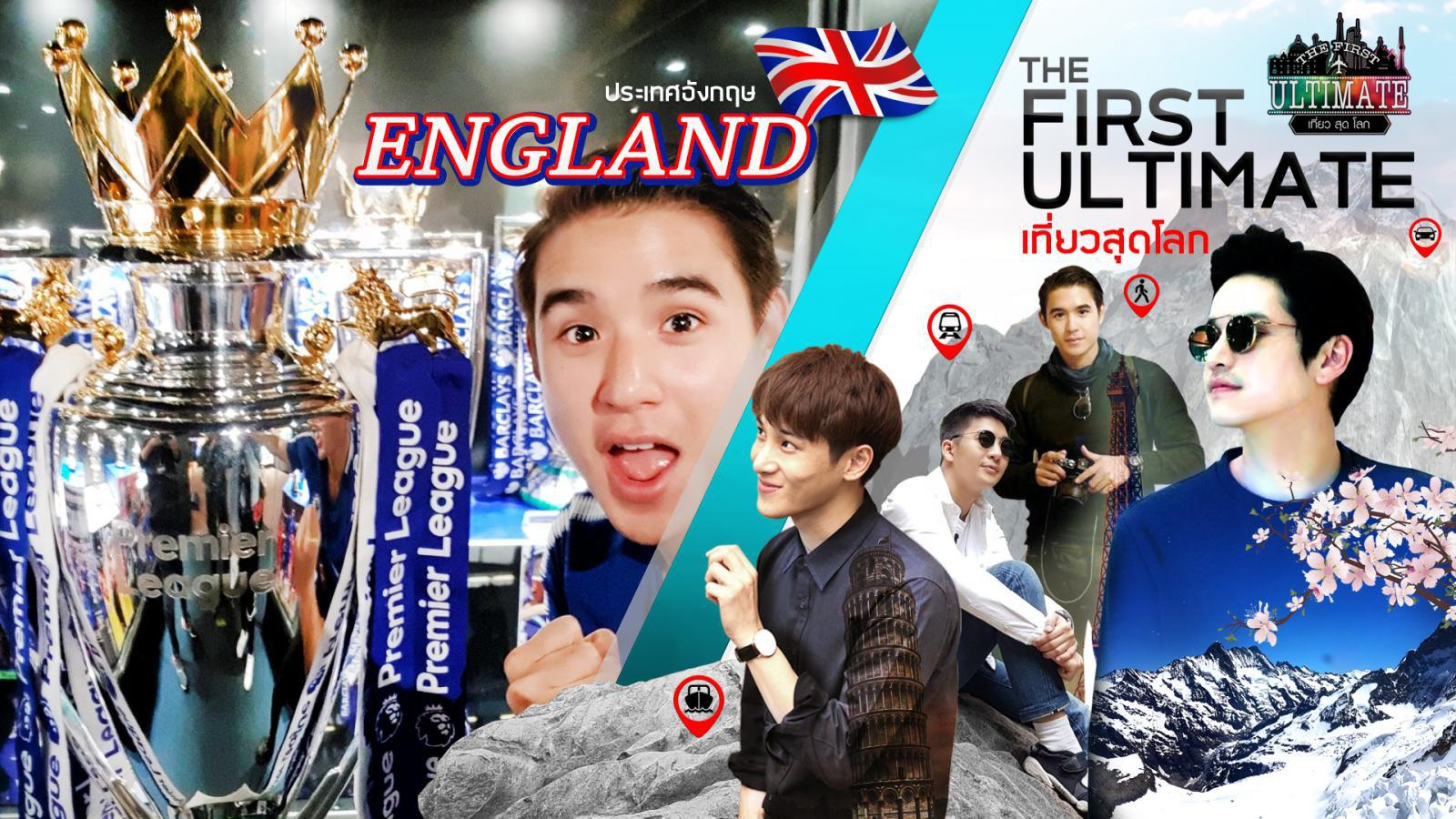England ตอน 5