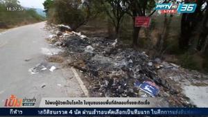 ไม่พบผู้ป่วยเป็นโรคไต ในชุมชมรอบพื้นที่ลักลอบทิ้งขยะติดเชื้อ