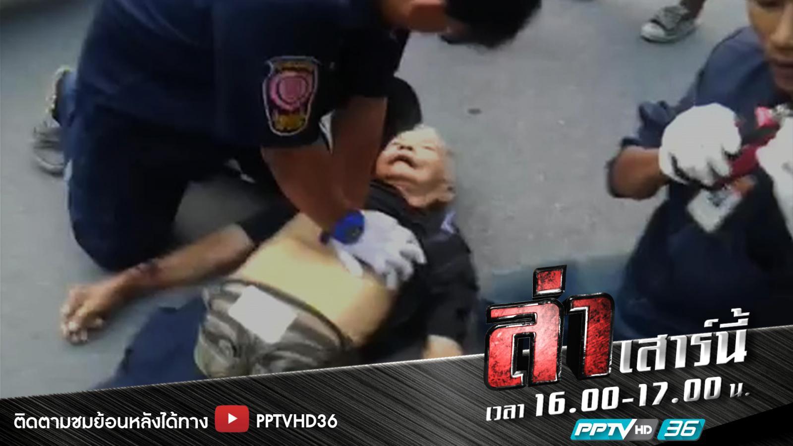 CPR นาทีเป็น นาทีตาย