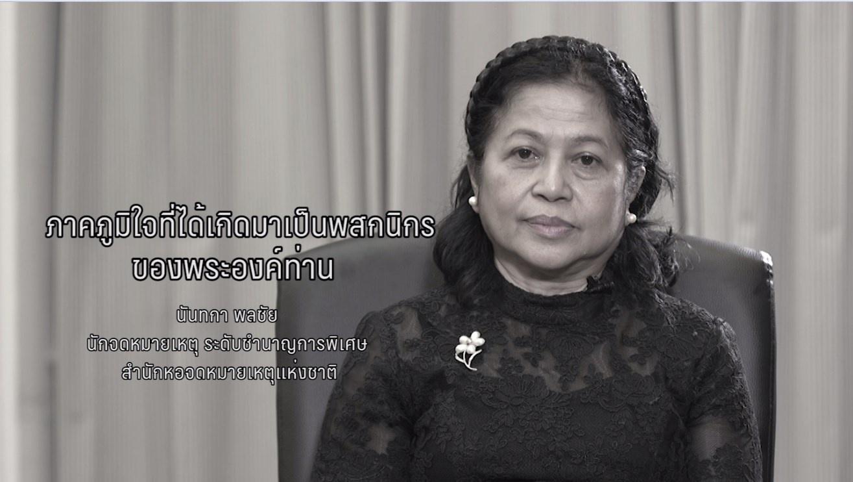 คนไทยในรัชกาลที่ 9  คุณนันทกา พลชัย นักจดหมายเหตุ ระดับชํานาญการพิเศษ