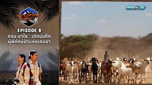 มาไซ : เปิดบันทึกผู้พิทักษ์ป่าแห่งเคนยา