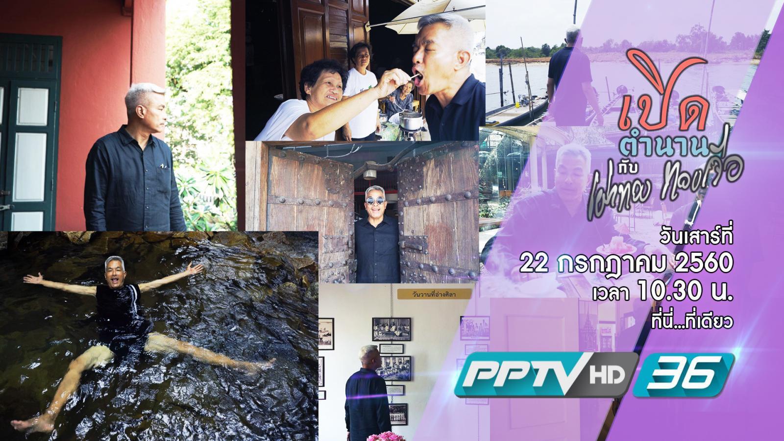 EP.163 ตอน หนองมน จันทบุรี