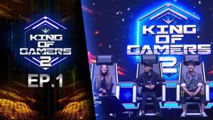 King of Gamers ซีซั่น 2 EP.1